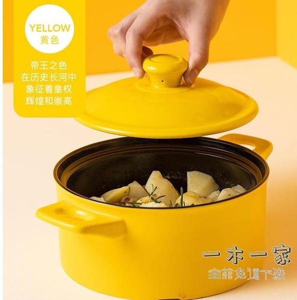琺瑯鍋 砂鍋燉鍋煲湯家用 陶瓷鍋燃氣專用小湯鍋北歐耐高溫沙鍋湯煲YMY