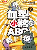 (二手書)血型小將ABO(7)