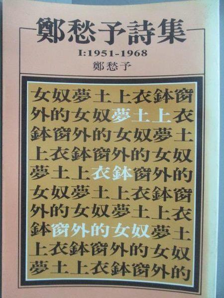 【書寶二手書T2/文學_LCY】鄭愁予詩集I(1951-1968)