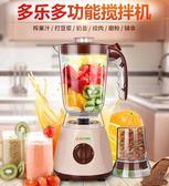 果汁機榨汁機家用全自動果蔬多功能攪拌機水果迷你炸果汁機