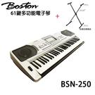 【非凡樂器】BOSTON BSN-250 標準61鍵可攜式電子琴/ 贈台製琴架 / 公司貨保固