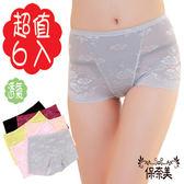 【免運】平口 液化鈦無痕修飾褲(6件組)(保奈美)
