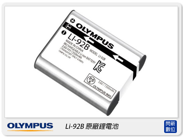 OLYMPUS Li-92B 原廠鋰電池 原廠電池(Li92B同Li90B,TG1/TG2/TG3/XZ2/SP100EE/TG4/TG5用)