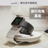 摩仕蘋果手錶充電支架Apple Watch充電基座鋁制便攜充電器  遇見生活