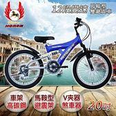 《飛馬》20吋12段變速馬鞍型雙避震車- 藍/銀(520-10)