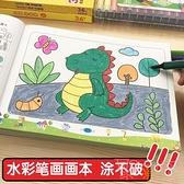 兒童畫畫書涂色本涂鴉填色繪畫本寶寶水彩筆涂色畫【聚可愛】