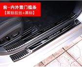 追求完美 車友一致推薦 *附發票 LEXUS ES200改裝ES250專用門檻條 迎賓踏板改裝 內置門檻條