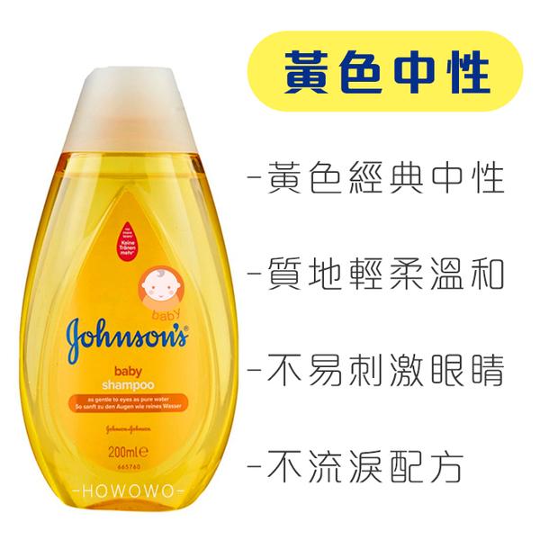 嬌生 嬰兒洗髮露 200ml 活力清新 活力亮澤 溫和洗髮露 洗髮精 1279 嬰兒 洗髮乳