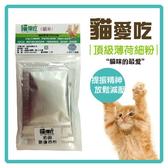 【力奇】貓愛吃 頂級貓薄荷細粉1g*3包 可超取 (D632A24)