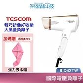 【贈強力吸水浴帽】TESCOM BID42TW 負離子 吹風機 大風量 雙電壓 出國必備 公司貨