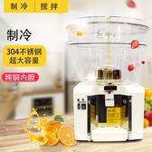 50升商用冷飲機攪拌噴淋型大圓缸飲料機果汁機制冷熱雙溫奶茶機    WD
