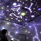 星空投影燈 投影燈臥室浪漫旋轉創意夢幻滿天星小夜燈插電床頭燈暖光燈【快速出貨免運八折】