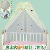嬰兒蚊帳 通用嬰兒床蚊帳寶寶兒童床蚊帳宮廷蚊帳帶夾式支架LB2497【Rose中大尺碼】