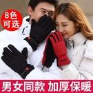 棉手套騎行保暖加絨滑雪防風觸屏戶外【步行者戶外生活館】