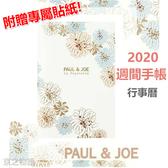 【京之物語】PAUL&JOE 2020手帳 行事曆 B6週間曆本 附贈貼紙 日本製 現貨