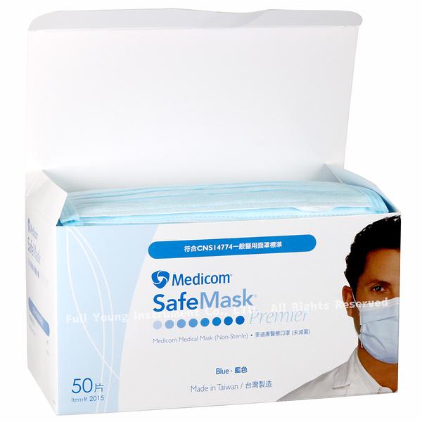【醫康生活家】Medicom麥迪康 成人醫療口罩 50入/盒 (藍色) ►現貨供應