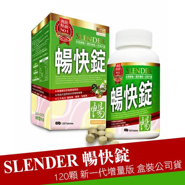 SLENDER 暢快錠 120顆 新一代增量版 盒裝公司貨 【PQ 美妝】