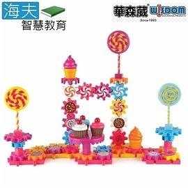 【海夫智慧教育】華森葳 建構積木 糖果屋齒輪組 N1-9215