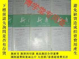 二手書博民逛書店新醫學1994年第25卷2.4.5.6.7.8.10.11.12