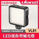 【現貨】VL81 雙色燈珠 可調色溫 LED 攝影燈 Ulanz 補光燈 內建鋰電池 3000mAh 支援 多燈拼接