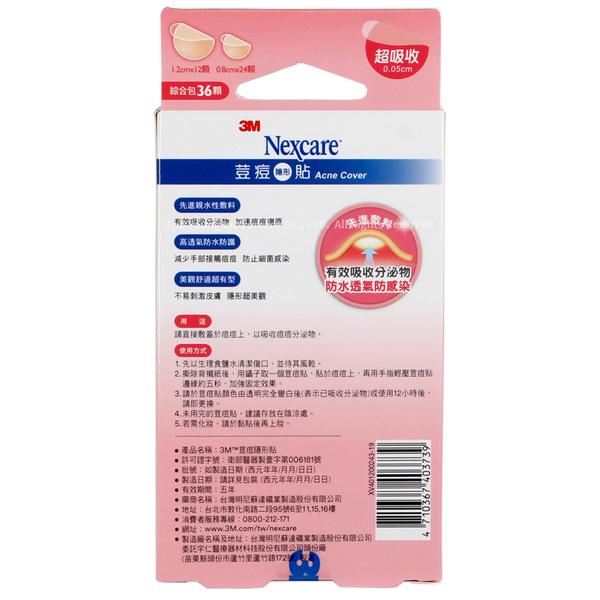 【醫康生活家】3M Nexcare 荳痘隱形貼-粉色超大吸收 (大痘貼 1.2cm(12個)、小痘貼 0.8cm(24個)