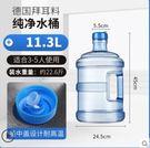 飲水機水桶11.3L