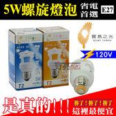 【奇亮科技】含稅 寶島之光 螺旋燈泡 5W E27《省電燈泡 110V》