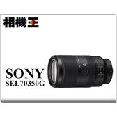 Sony E 70-350mm F4.5-6.3 G OSS〔SEL70350G〕公司貨