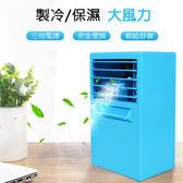 【超省電 迷你冷氣】無葉風扇  制冷空調 風扇 迷你風扇 辦公室 桌面 靜音 加濕 噴霧 #678