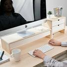 墊電腦顯示器屏幕增高架桌面收納盒底座實木辦公室台式筆記本置物