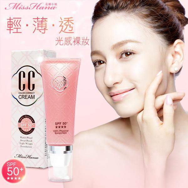 【超值組合】Miss Hana 花娜小姐 礦物美白CC霜30 mL +零油光/超水感蜜粉餅 4g ◆86小舖 ◆ 防水/抗汗