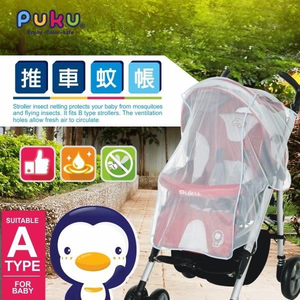 PUKU 藍色企鵝 手推車蚊帳-L P41501-899