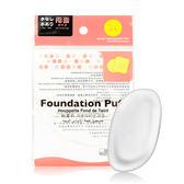 菱形矽膠粉撲 乙入 果凍/透明粉撲 ◆86小舖◆氣墊/美妝蛋