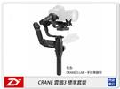 Zhiyun 智雲 Crane 3 Lab 雲鶴 3 三軸穩定器 標準套裝(公司貨)