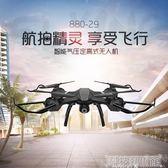 四軸飛行器遙控飛機耐摔無人機高清航拍飛行器航模直升機玩具男孩DF 科技藝術館