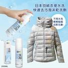 日本 羽絨衣免水洗快速去污泡沫乾洗劑200ml
