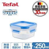 【Tefal法國特福】MasterSeal PP保鮮盒 1.75L|德國EMSA原裝|30年保固