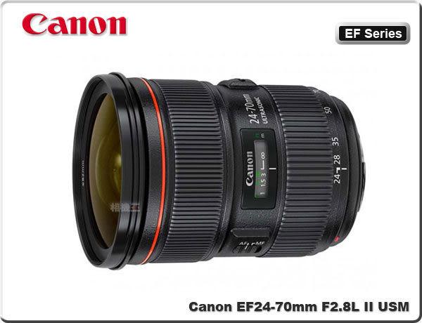 ★相機王★鏡頭Canon EF 24-70mm F2.8 L II USM﹝二代鏡﹞ 平行輸入