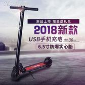 電動滑板車成人女性迷你電動折疊車成人小型代步電動踏板車igo「Chic七色堇」