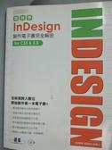 【書寶二手書T9/電腦_XBU】跟我學 INDESIGN 製作電子書完全解密 _志凌資訊