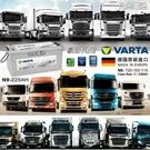 【久大電池】 德國進口 VARTA 225Ah SCANIA Serie P,G,R,T G/P/R 230-480