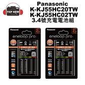 Panasonic 國際牌 極速智控4槽充電組 K-KJ55HC02TW K-KJ55HC20TW 內附2顆電池 公司貨