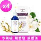 【愛戀花草】茉莉花+鬱金香+櫻花+玫瑰 水氧薰香精油(30ML / 四瓶組)