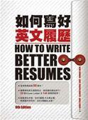 (二手書)如何寫好英文履歷[第六版]