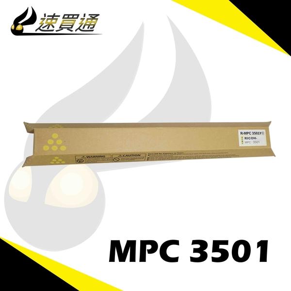 【速買通】RICOH MPC3501/MPC3001 黃 相容影印機碳粉匣