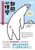 (二手書)白熊心理學:讓人生瞬間變有趣的超解憂心理術!