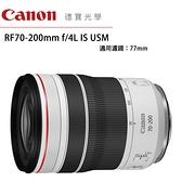 [分期0利率] Canon RF 70-200mm F4 L IS USM EOS無反系列 輕量化長焦 小三元 台灣佳能公司貨 德寶光學
