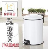 5L珍珠白家用廚房不銹鋼垃圾桶腳踏式衛生間帶蓋
