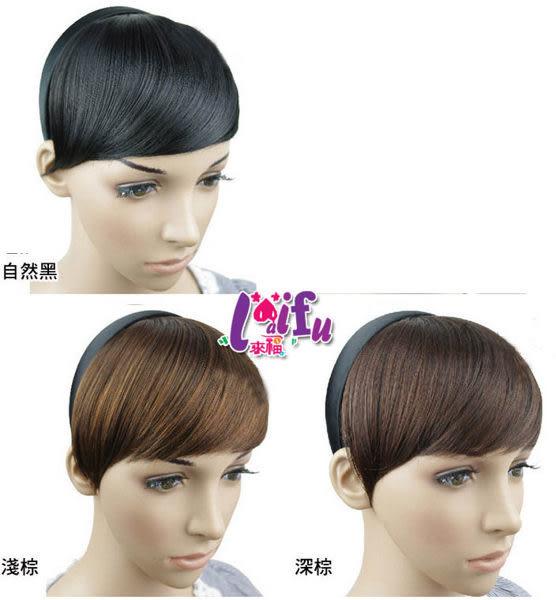 ★草魚妹★W31假斜流海髮片斜瀏海髮箍式假髮片,售價188元