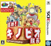 3DS-奇諾比奧隊長 尋寶之旅 日版 PLAY-小無電玩